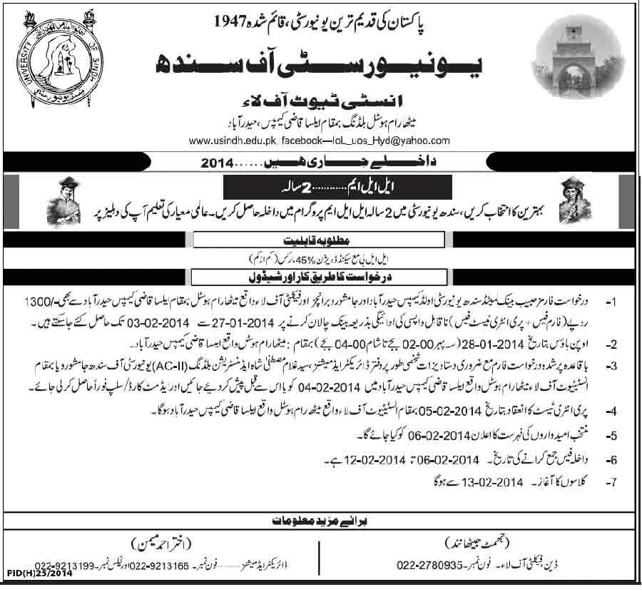 LLM Admissions 2014 Sindh University IBA Sukkur Admissions Talent Hunt Program 2014