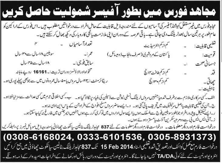 Mujahid Force Jobs 2014 Pakistan Air force PAF Commission in 112 NON GD COURSE