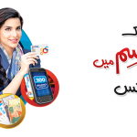 pura balance Zong Offer 150x150 Zong launches TimePay: Mobile Banking with Askari Bank