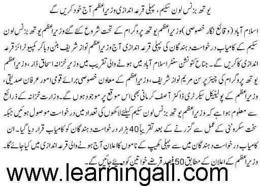 1st lottery pm loan scheme 2014 Youth Loan Scheme on Merit Maryam Nawaz