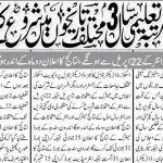 Karachi Board Exams 2014 150x150 Bise Punjab Matric Annual Exams Registration Schedule 2014