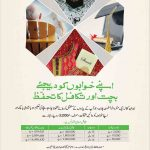 Meezan Bank saving Plan 2014 150x150 Summit Bank Offer Gold Loan Scheme 2014