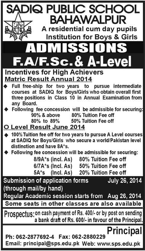 saqib-public-school-admission-2014