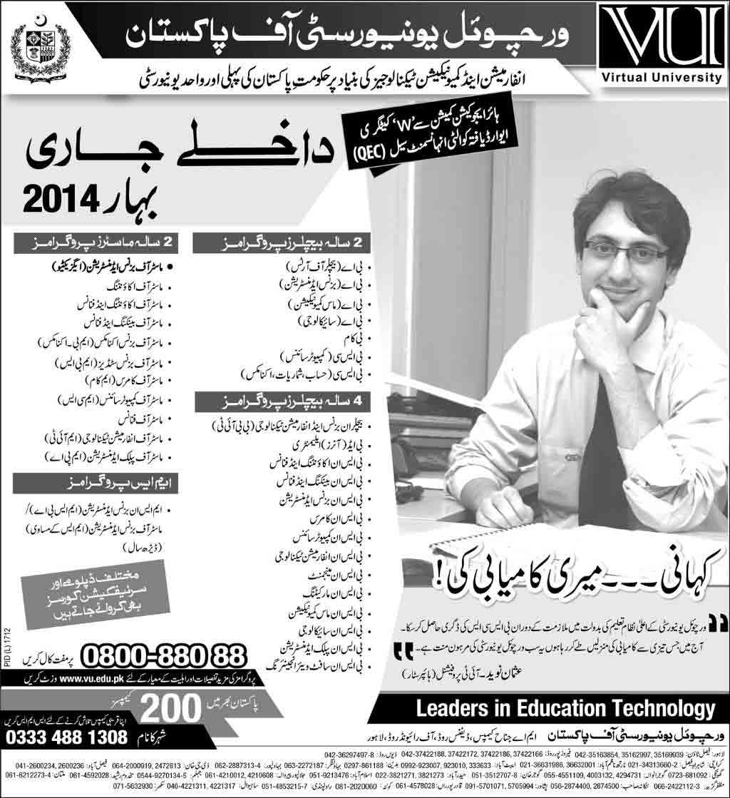 VU Admissions 2014 NCBA and E Lahore Admission 2016 Form Entry Test Result