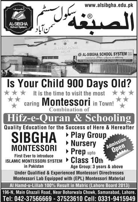 Admissions in Al-Sibgha School System Samanabad Lahore
