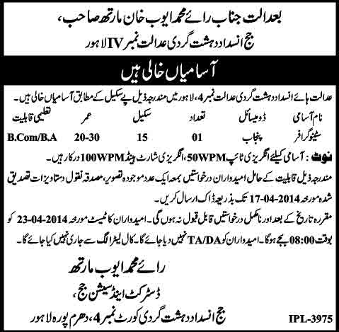 Anti Terrorism Court Jobs in Lahore Jobs in Anti Terrorism Force Department Punjab Pakistan