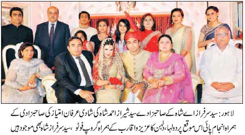 Imtiaz daughter married