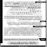 Police Jobs in KPK 2014 150x150 NTS GAT General Graduate Assessment Test Schedule 2014
