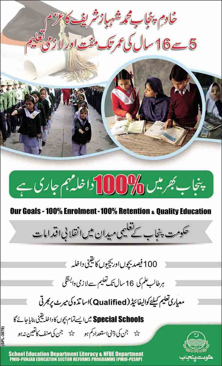 Punjab Free Education Program Punjab Launches Non formal Education Centers