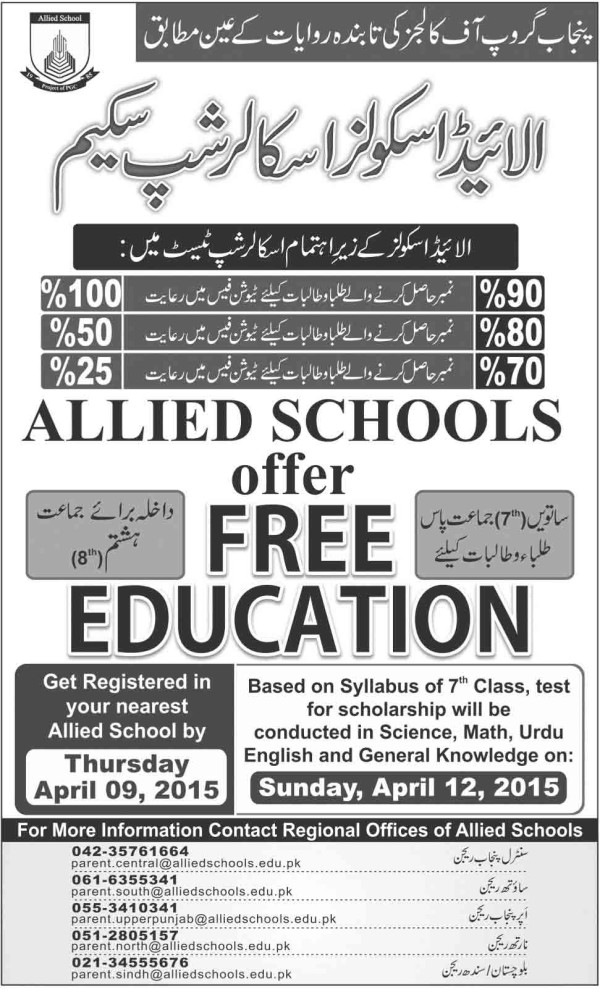allied-school-scholarships