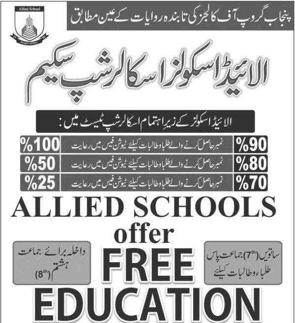 allied-school-scholarships