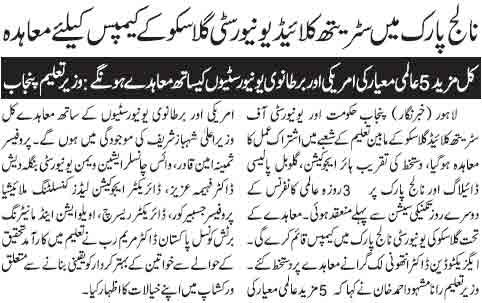 knowledge park lahore1 Digital Library Main Server at Arfa Karim Tower Lahore