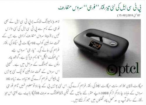 PTCL all set to offer 36Mbps wireless broadband service