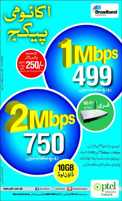 ptcl-economy-package-details