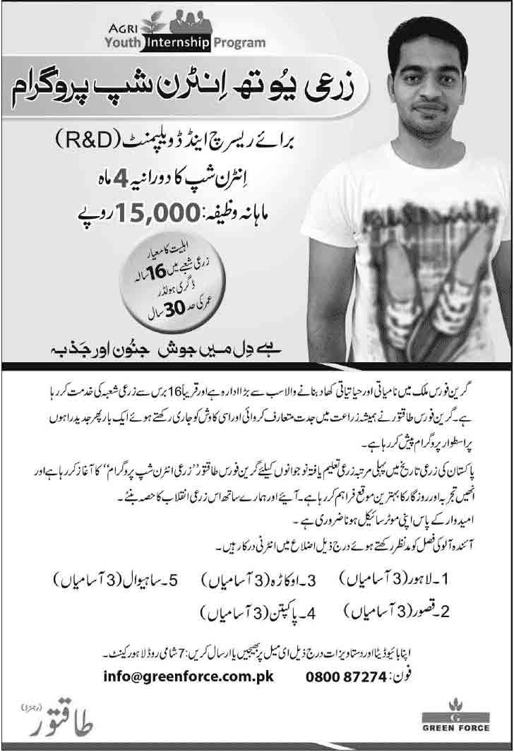 Agri Internship Program 2014 Shahbaz Sharif Punjab Youth Internship Program 2016