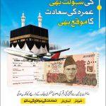 Askari Bank Western Union payment 150x150 BOK opens Islamic branch at Main Ravi Road Lahore