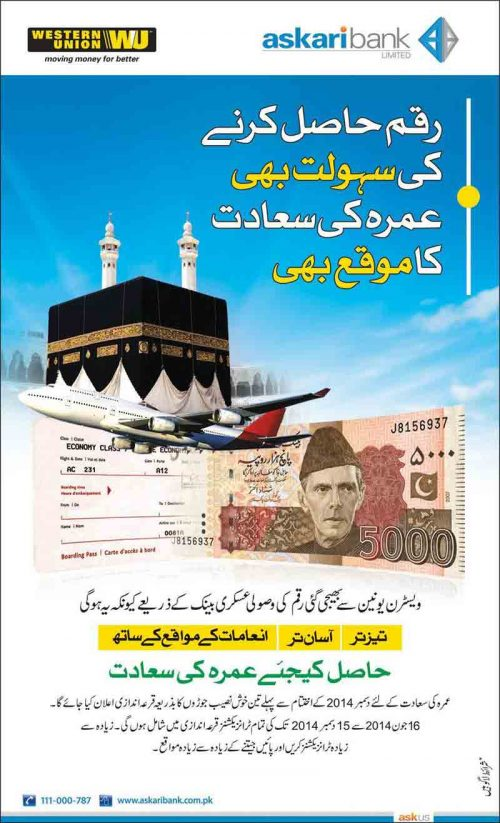 Askari-Bank-Western-Union-payment
