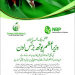 NBP PM Loan Scheme 2014 150x150 Youth Loan Scheme on Merit Maryam Nawaz