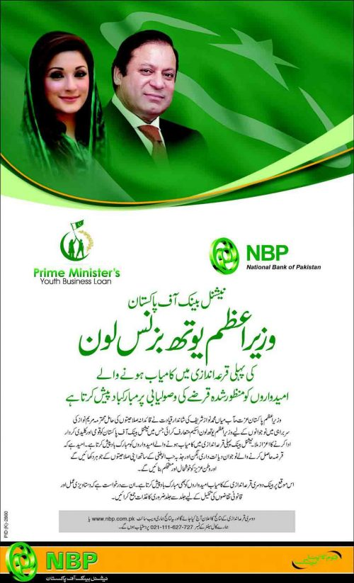 NBP-PM-Loan-Scheme-2014