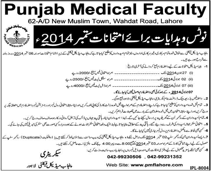 Punjab Medical Exams Schedule 2014 Punjab University BA/BSc Registration 2013 2014 Private Students