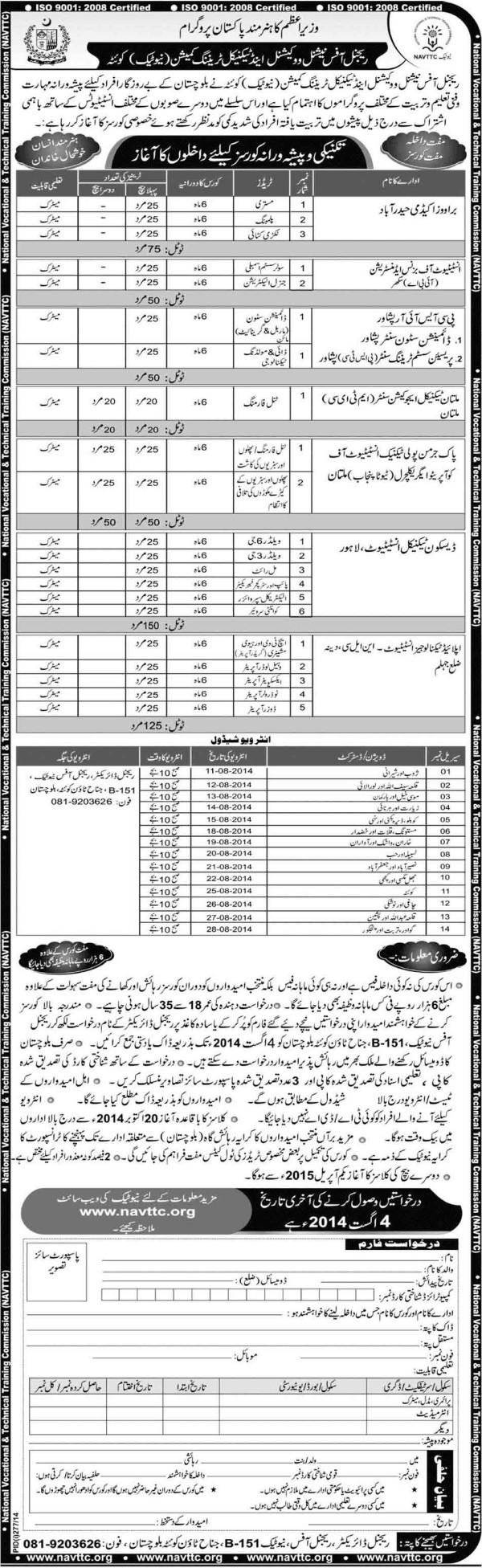 PM-Free-Education-in-Balochistan
