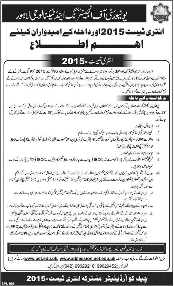 uet lahore admissions entry test e1431230267751 PUCIT Lahore BS & Msc Entry Test Dates and Schedule 2015