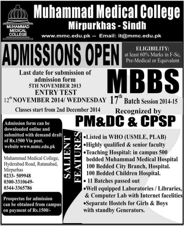 MBBS admission in Muhammad medical college e1414751922566 Quaid I azam Postgraduate Medical College Admissions Entry Test