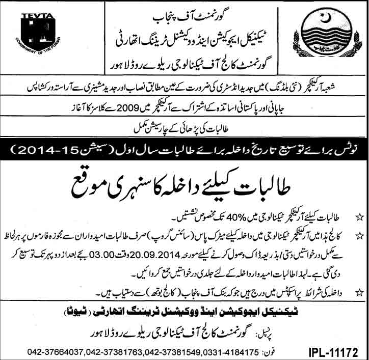 Women Admissions in Railway Road college Lahore Kauthar College for women Islamabad Admissions Open 2015