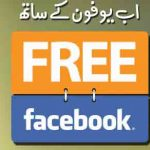 Ufone Offer Unlimited Free Facebook for Prepaid customers
