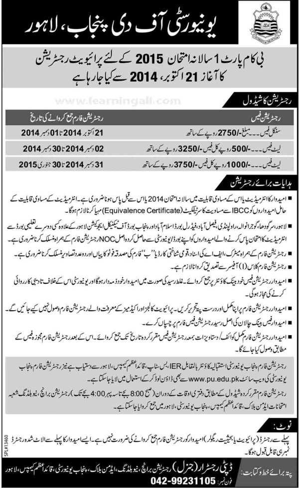 PU B.com Admissions 2014 e1413863905952 University of Gujrat Hafiz Hayat Campus Admissions 2015