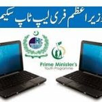 Pm Laptop Distribution updates 150x150 AIOU Exam Matric FA, BA Date Sheet 2016 Autumn Spring Semester