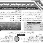 Shifa Tameer e Millat University, Islamabad Admissions 2015