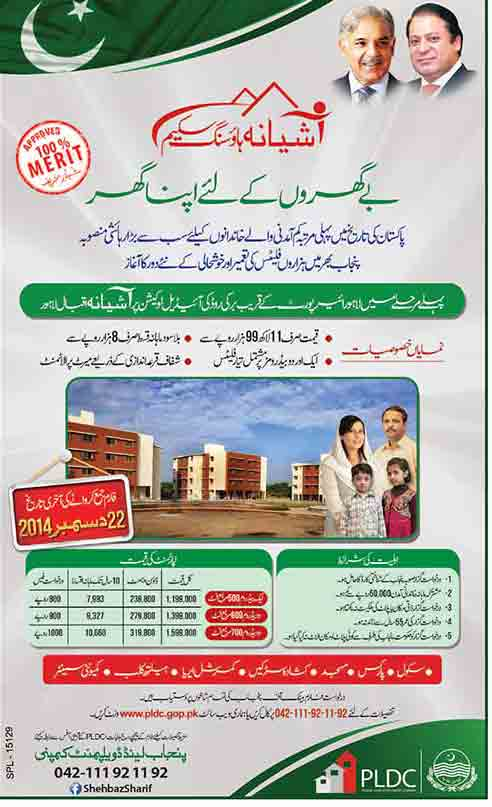 housing scheme cm punjab LDA Important Notification for Housing Schemes