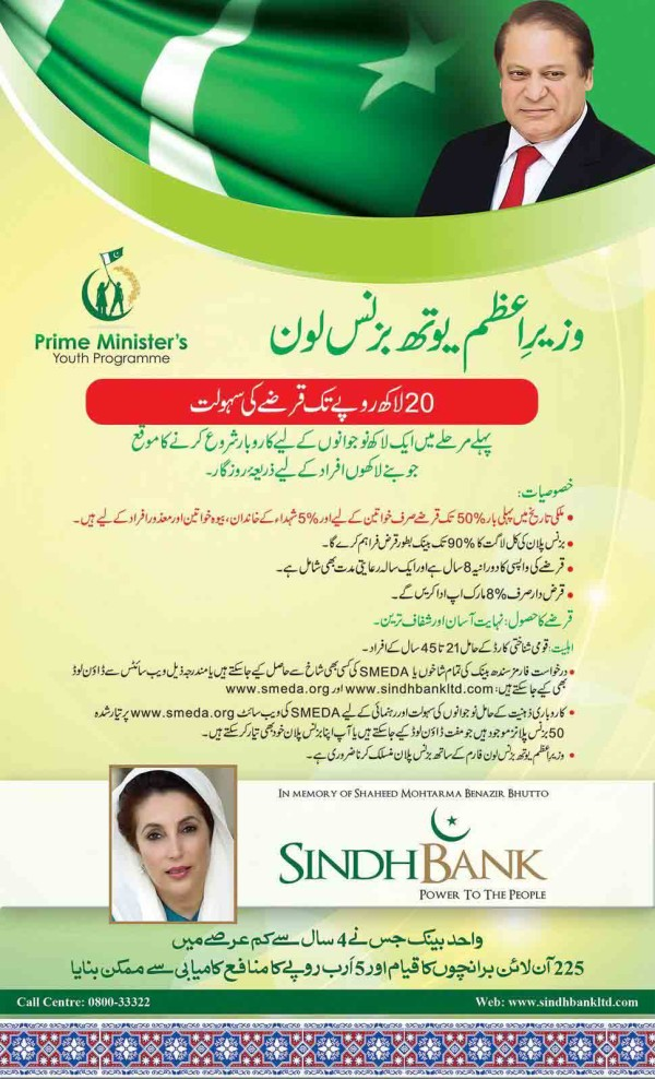 Pm Youth Business Loan Scheme 50 % for Women Sindh Bank