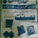 Basant in Rawalpindi 2015 150x150 LDA Important Notification for Housing Schemes