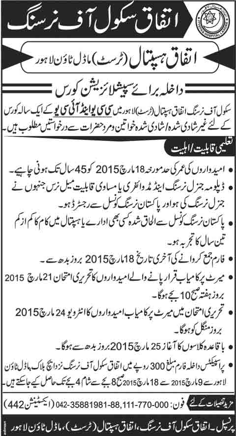 Ittefaq-School-of-Nursing-admissions