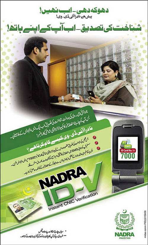 NADRA-ID-Card-Verification
