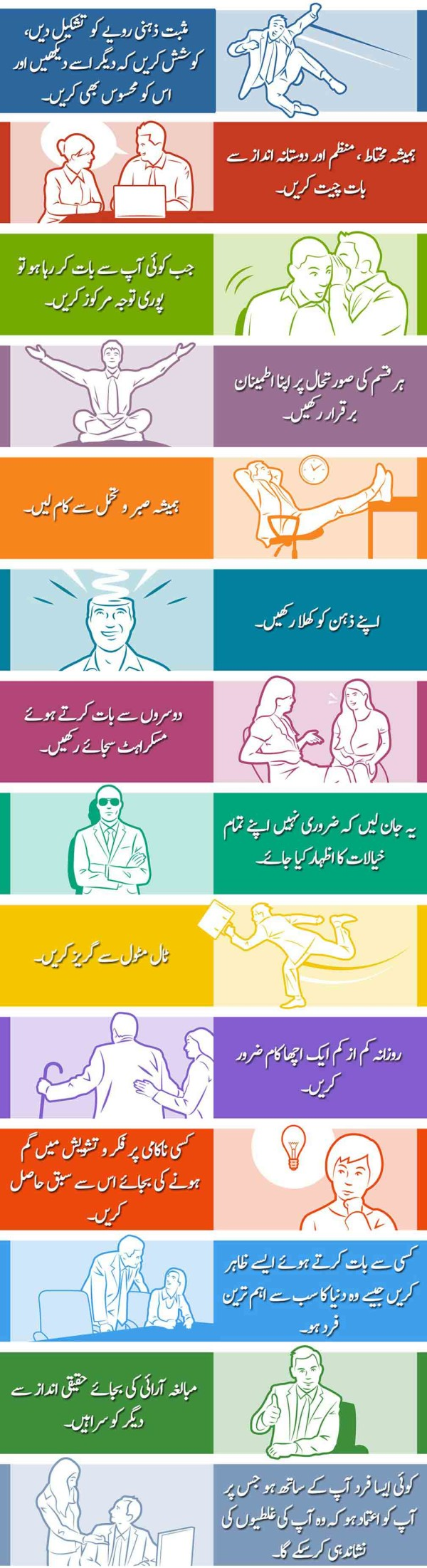 good-habits-in-pakistan