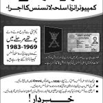 How to get computerized arms licenses through NADRA
