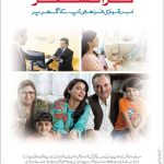 summit bank amanat cash e1434483268743 150x150 Summit Bank Offer Gold Loan Scheme 2014