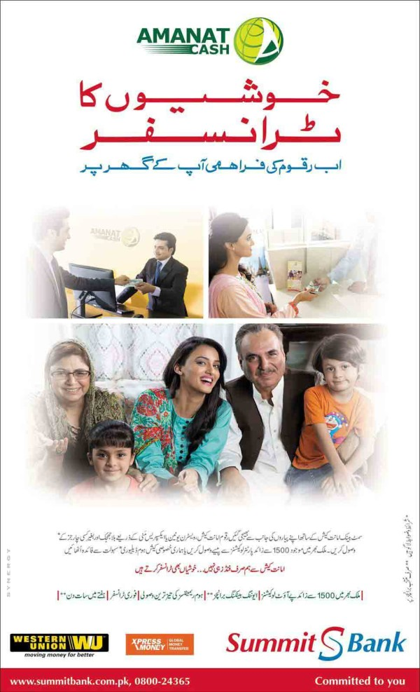 summit bank amanat cash e1434483268743 Summit Bank Offer Gold Loan Scheme 2014