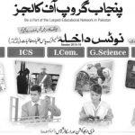 Punjab Group of Colleges Admissions 2016 FA, FSC, ICS, Icom, G Science