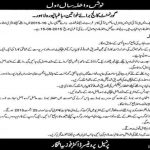 Govt College for Women Baghbanpura Lahore Admission in FA, Fsc, Ics, Icom