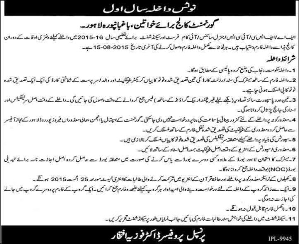 admissions-for-women-in-lahore