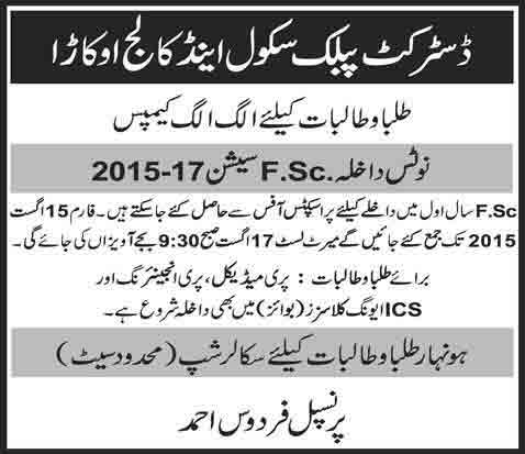 District Public School College Okara Admissions in 1st Year