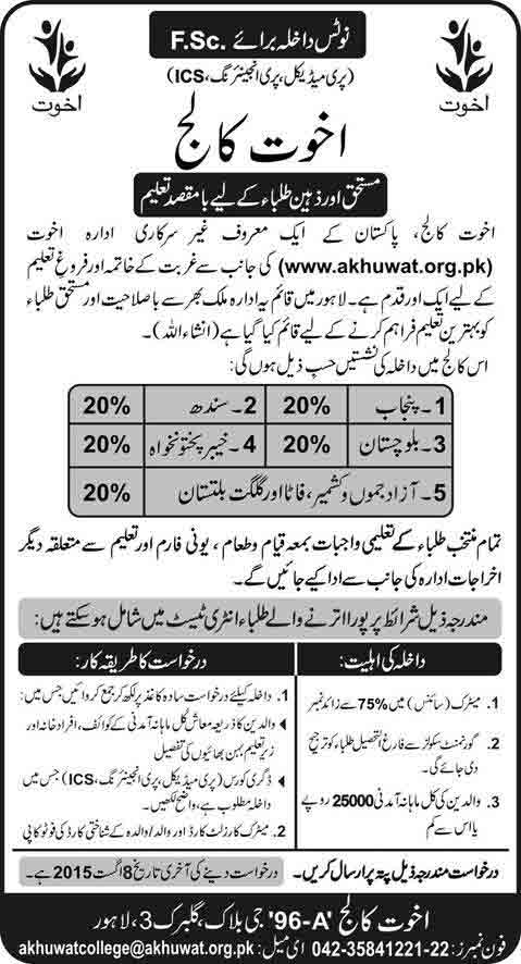 Akhuwat Pccm College Lahore Admissions open 2016
