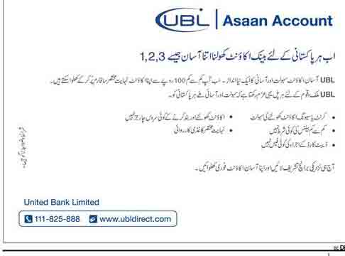 UBL Asaan Account Open with Sample 3 Tips