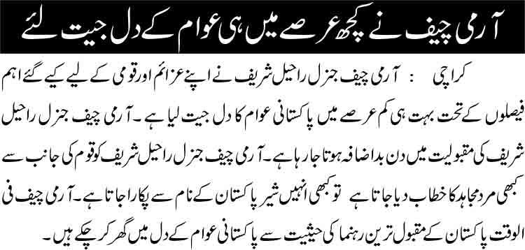 What Pakistan People Think About Gen Raheel Sharif