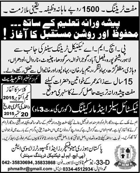 phma-admissions-in-lahore