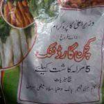 Shahbaz Sharif Kitchen gardening Punjab Scheme
